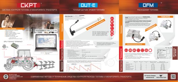 Информационные материалы для БГАТУ – плакаты системы контроля топлива СКРТ, датчиков уровня топлива DUT-E, датчиков расхода топлива DFM