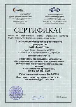 Сертификация продукции в России, сертификаты соответствия.